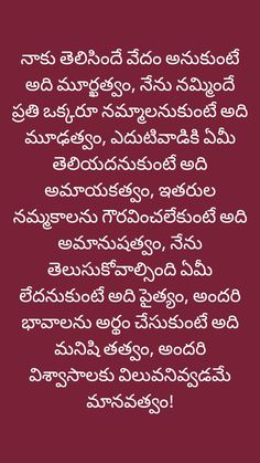 Life Lesson Quotes, Life Lessons, Life Quotes, Telugu, Quotations, Book Art, Motivational, Gold, Beautiful