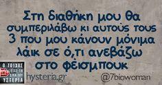 """26.5 χιλ. """"Μου αρέσει!"""", 280 σχόλια - Ο Τοίχος της Υστερίας (@hysteria_gr) στο Instagram"""