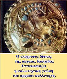 Η ΛΙΣΤΑ ΜΟΥ: Ο μύθος του χρυσόμαλλου δέρατος και τα πρόσφατα ευ...
