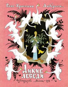 Эрик Булатов и Олег Васильев // Eric Bulatov and Oleg Vasiliev. Fairy Tales, Detgiz, ca 1975