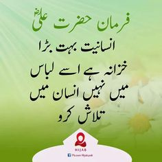 Un logon k lye ko insaniat ko libas mai talash krty hn. Hadith Quotes, Imam Ali Quotes, Urdu Quotes, Poetry Quotes, Wisdom Quotes, Best Quotes, Quotations, Deep Words, True Words