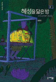 김한민, '혜성을 닮은 방' (a Comet Study) 2권 표지