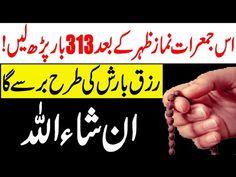 Iss Jumerat Nimaz e Zohar K Bad 313 Bar Parhein Rizq Ki Tangi Khatam/Wazifa For Rizq/Islamic Wazaif - YouTube