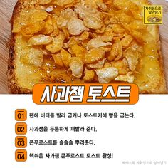 K Food, Food Menu, Look And Cook, Tasty, Yummy Food, Soup And Sandwich, Korean Food, Food Plating, Recipe Collection