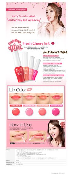 Asian-Persuasion: Korean Cosmetics and Samples in Durban, South Africa - Etude House - Fresh Cherry Tint Etude House Lip Tint, Natural Eyebrow Tutorial, Glitter Brows, Skin Primer, Tips For Oily Skin, Makeup Artist Logo, Korean Makeup Tutorials, Makeup For Beginners, Blue Makeup