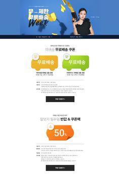 #2019년8월1주차#국문#ssg#무제한무료배송 ssg.com Web Top, Promotional Design, Asian Design, Event Page, Banner, Digital, Breeze, Editorial, Bench