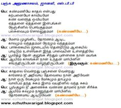 Tamil Ezhuthu Varigal   தமிழ் பாடல் வரிகள் தமிழில்!   A Progressing Tamil Lyrics Blog: Kanmaniye Kadhal Enbadhu