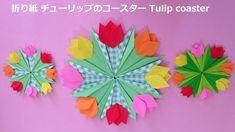 折り紙 チューリップのコースター 折り方(niceno1)Origami flower Tulip coaster tutorial