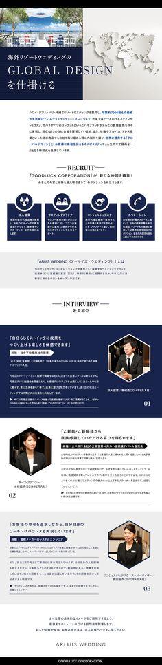 株式会社グッドラック・コーポレーション/総合職(法人営業など)20代が中心に活躍中/グローバル事業に携わる/年間休日127日の求人PR - 転職ならDODA(デューダ) Web Design, Site Design, Book Design, Layout Design, Graphic Design, Web Business, Business Design, Web Japan, Ui Web