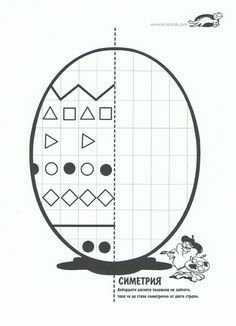 Crafts,Actvities and Worksheets for Preschool,Toddler and Kindergarten.Free printables and activity pages for free.Lots of worksheets and coloring pages. Easter Worksheets, Easter Activities, Worksheets For Kids, Preschool Activities, Children Activities, Easter Printables, Educational Activities, Free Printables, April Easter