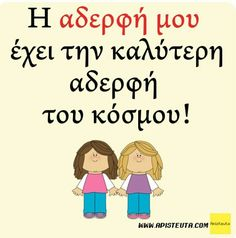😉😉 Motivational Quotes, Inspirational Quotes, Greek Quotes, Carpe Diem, Family Quotes, Bff, Funny Pictures, Sisters, Family Guy