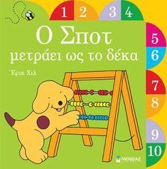 Ο Σποτ μετράει ως το δέκα - Hill Eric | Public βιβλία Winnie The Pooh, Disney Characters, Fictional Characters, Winnie The Pooh Ears, Fantasy Characters, Pooh Bear
