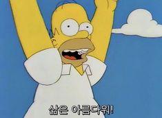 [바이가니 : BY GANI] 심슨네 가족들 (THE SIMPSONS) 명장면 명대사 모음, 심슨짤 : 네이버 블로그 Korean Quotes, Movie Lines, Korean Art, Korean Language, Retro Aesthetic, Caligraphy, Wise Quotes, Funny Cartoons, Bts Wallpaper