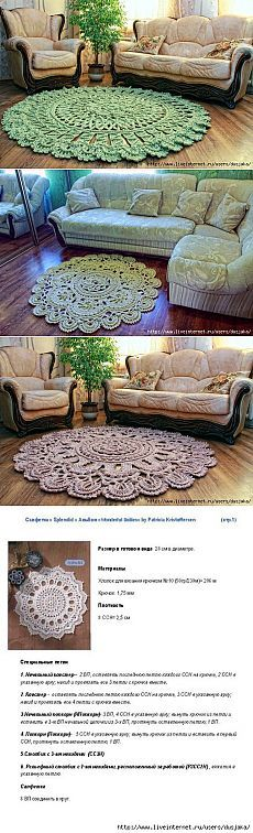 Вязаные ковры.