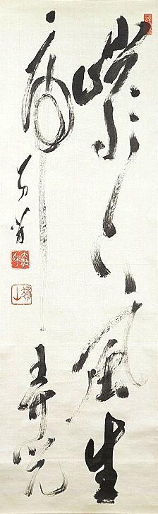 Dokuzan Hashimoto 橋本独山 (1869-1938).