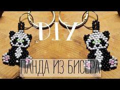 ПАНДА ИЗ БИСЕРА кирпичным плетением | Брелок из бисера - YouTube