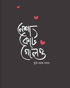 Typography Alphabet, Typography Fonts, Love Quotes In Bengali, Bengali Memes, Famous Quotes, Best Quotes, Bengali Art, Bangla Love Quotes, Satyajit Ray