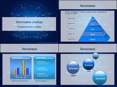 Шаблон презентации Microsoft PowerPoint Технологический круг выполнен в темно-синих тонах. В качестве фонового изображения использованы светло-синие линии, образующие круги, а также группы точек.