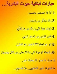 عبارات لبنانية .. حيرت البشرية