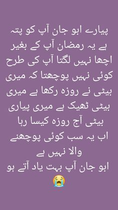Missing Father Quotes, Miss You Dad Quotes, Best Urdu Poetry Images, Love Poetry Urdu, Poetry Quotes, Islamic Love Quotes, Islamic Inspirational Quotes, Best Ramadan Quotes, Miss You Papa