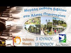 Μεγάλη έκθεση βιβλίου στο Άλσος Περιστερίου 3 Με 19 Ιουνίου