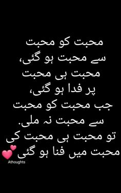95 Best Urdu Fb Images In 2019 Funny Jokes Jokes Quotes