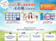 NTTイフの自動車保険