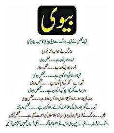 Wife in islam Islamic Love Quotes, Islamic Inspirational Quotes, Religious Quotes, Inspiring Quotes, Motivational Quotes, Islamic Phrases, Islamic Messages, Islamic Dua, Islamic Decor