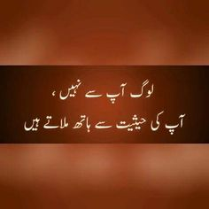 Best Quotes In Urdu, Best Urdu Poetry Images, Urdu Quotes, Poetry Quotes, Quotations, Allah Quotes, Deep Quotes, Urdu Love Words, Words Of Hope