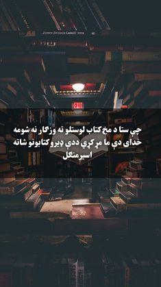 Pashto Shayari, Pashto Quotes, Indian Designer Wear, Eye Makeup, Poetry, Movie Posters, Study Motivation Quotes, To Study, Makeup Eyes