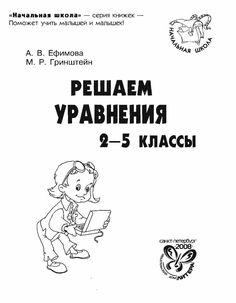 «Начаnьная WKOna» - серия книжек  Поможет учить малышей и малышек! ~ ~ ~ ~~ ~~Ая U)~O А. В. Ефимова М. Р. Гринштейн РЕШАЕМ УРАВНЕНИЯ 1-5 кяАссы...