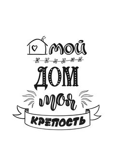 Russian Quotes, Cute Wallpapers, Iphone Wallpaper, Life Quotes, Diy Projects, Scrapbook, Lettering, Motivation, Sayings