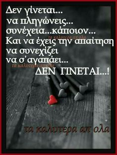 Best Quotes Ever, Greek Quotes, Better Life, Life Is Good, Sayings, Words, Marriage, Angel, Random