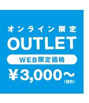 人気の商品もオンライン限定 アウトレット価格!