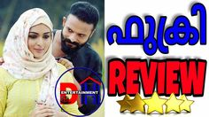 Fukri Review and Rating | Malayalam Movie Review | 2017Siddique directed Jayasurya starer malayalam movie Fukri was released in theatres on 03rd February 2017. The movie Fukri is a complete Family - Comedy... Check more at http://tamil.swengen.com/fukri-review-and-rating-malayalam-movie-review-2017/