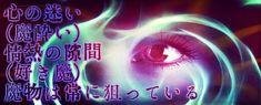 心の迷い(魔酔い)、情熱の隙間(好き魔)を魔物は常に狙っている   IBORC ーWEBデザインの森ー Web Design, Neon Signs, Passion, Design Web, Website Designs, Site Design