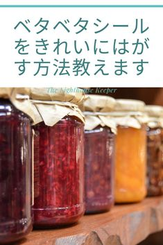 Pin on 試してみたいこと Remove Jar Labels, Clean Up, Housekeeping, Clean House, Good To Know, Life Hacks, Sweets, Food, Ideas