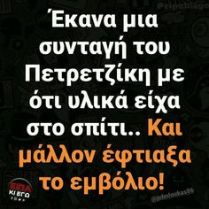Funny Greek Quotes, Funny Quotes, Greek Beauty, Poetry Books, Funny Stories, Picture Video, Haha, Poems, Humor