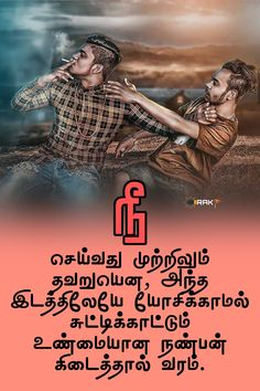 Friendship Quotes In Tamil, Friendship Status, Inspirational Quotes, Thoughts, Movie Posters, Movies, September, Life Coach Quotes, Films