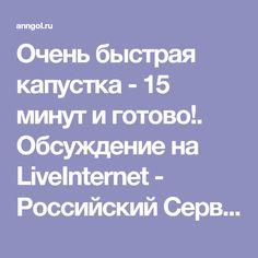 Очень быстрая капустка - 15 минут и готово!. Обсуждение на LiveInternet - Российский Сервис Онлайн-Дневников