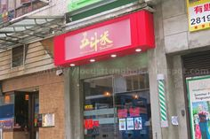 mediocre food at an allegedly authentic Taiwanese noodle joint in the west part of Hong Kong @ 五斗米