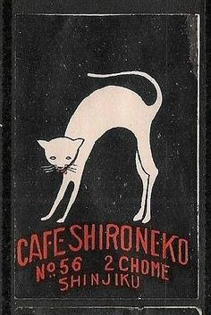 Old Matchbox Labels Japan Cat Vintage Cat, Vintage Labels, Vintage Posters, Japanese Cat, Vintage Japanese, Japanese Culture, Animal Gato, Matchbox Art, Gatos Cats