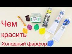 Видеоурок: какими красками можно окрасить холодный фарфор - Ярмарка Мастеров - ручная работа, handmade