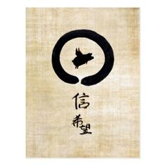 Flying Pig Zen Art - Hope & Faith in Chinese Postcard - calligraphy gifts custom personalize diy create your own