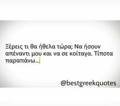 Εισαι ένας κούκλος.... Poetry Quotes, Sad Quotes, Movie Quotes, Book Quotes, Quotes To Live By, Wall Art Quotes, Life Quotes, Great Words, Some Words