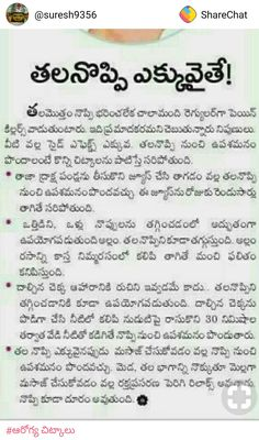 Daily Health Tips, Natural Health Tips, Health And Beauty Tips, Food For Memory, Telugu Inspirational Quotes, Ayurvedic Recipes, Home Health Remedies, Gk Knowledge, Everyday Hacks