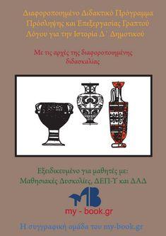 Διαφοροποιημένο Διδακτικό Πρόγραμμα Πρόσληψης και Επεξεργασίας Γραπτού Λόγου για την Ιστορία Δ΄ Δημοτικού | My-Book.gr Greek Language, Special Education, My Books, Grammar