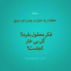 حافظ ● Hafiz Quotes, Poetry Quotes, Life Quotes, Asshole Quotes, Persian Poetry, Persian Quotes, Spiritual Wisdom, Poetry Books, Great Words
