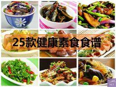 《25款家常素食菜谱,太詳細太全了!果断收藏!》感恩大家一起分享给朋友享受、感谢慈悲。   Giga Circle