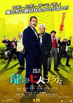 北野武監督の最新作『龍三と七人の子分たち』が全国で公開中だ。暴力とお笑いの間を行き来する北野武/ビートたけしが、映画、お笑い、人生を語る。